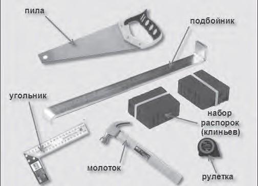 Приспособление для укладки ламината: монтажный набор